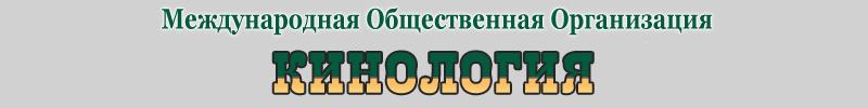 САЙТ Международной Общественной Организации 'КИНОЛОГИЯ'